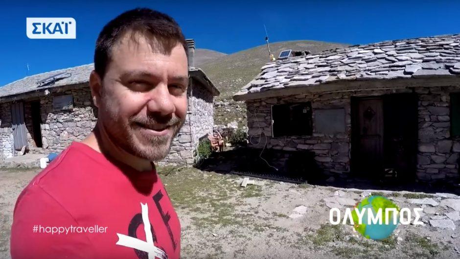 Η ταξιδιωτική εκπομπή Happy Traveller στον Όλυμπο και στην Ελασσόνα