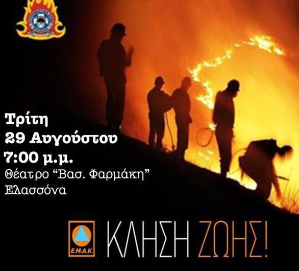 Η Λαογραφική Εταιρεία Ελασσόνας τιμά την Πυροσβεστική και την ΕΜΑΚ