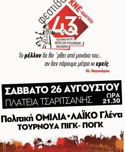 Εκδήλωση της ΚΝΕ στην πλατεία Τσαριτσάνης