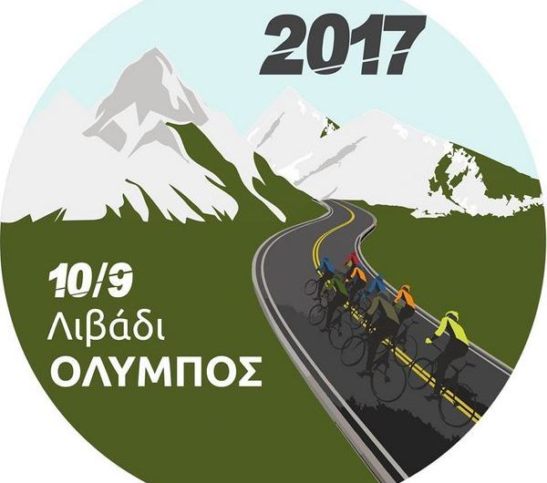 «2η Ανάβαση Λιβαδίου» από τον Ποδηλατικό Αθλητικό Σύλλογο «Πηνειός»