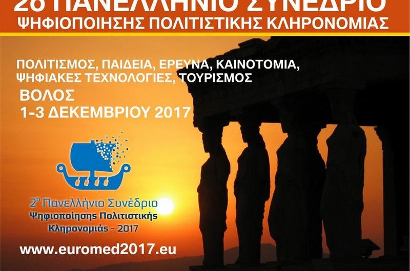 Πρόσκληση συμμετοχής στο 2ο Πανελλήνιο Συνέδριο Ψηφιοποίησης Πολιτιστικής Κληρονομιάς