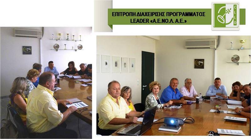 Συνεδρίασε η Επιτροπή Διαχείρισης του Leader Ν. Λάρισας στην Ελασσόνα