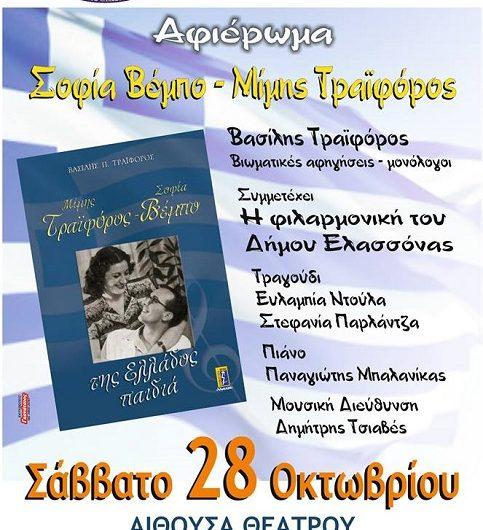 Εκδήλωση μνήμης για τη Σοφία Βέμπο και τον Μίμη Τραϊφόρο