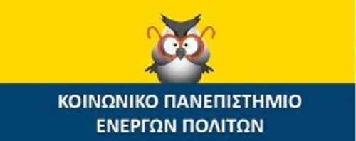 Από το Νοέμβρη ξεκινάει το «Kοινωνικό Πανεπιστήμιο Ενεργών Πολιτών» στην Ελασσόνα