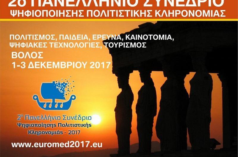 Δίκτυο Περραιβία: 2ο Πανελλήνιο Συνέδριο Ψηφιοποίησης Πολιτιστικής Κληρονομιάς στο Βόλο