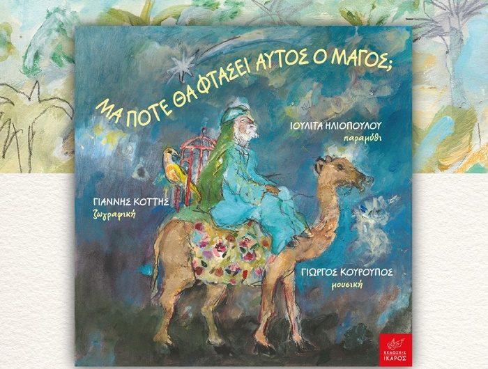 Χριστουγεννιάτικο Μουσικό Παραμύθι από την Ιουλίτα Ηλιοπούλου