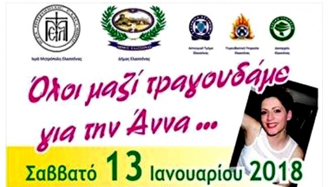 Συναυλία στην Ελασσόνα για τη στήριξη της Άννας Καλώτη