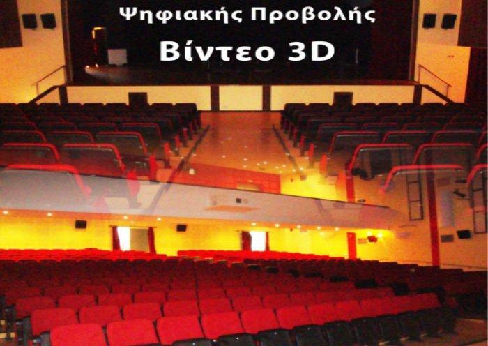 Πρώτη προβολή βίντεο 3D στο Μουσείο Ψηφιακής Προβολής Ολύμπου στην Ελασσόνα