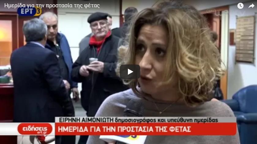 Ημερίδα για την προστασία της φέτας στην Ελασσόνα (video από την ΕΡΤ3)