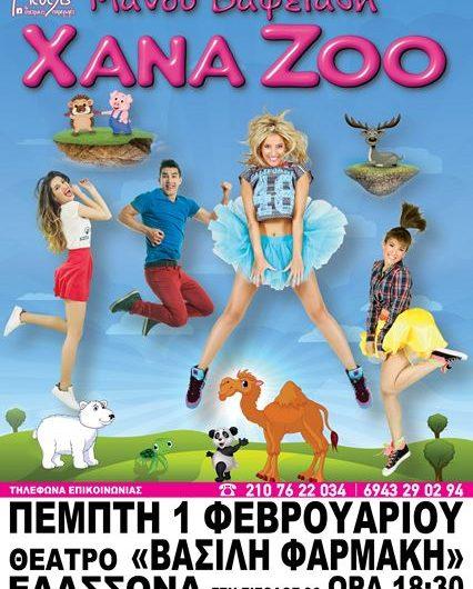 """Παιδική θεατρική παράσταση """"ΧΑΝΑ ΖΟΟ"""" στην Ελασσόνα"""