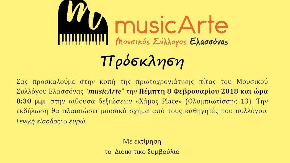 Κοπή πίτας του Μουσικού Συλλόγου Ελασσόνας musicarte