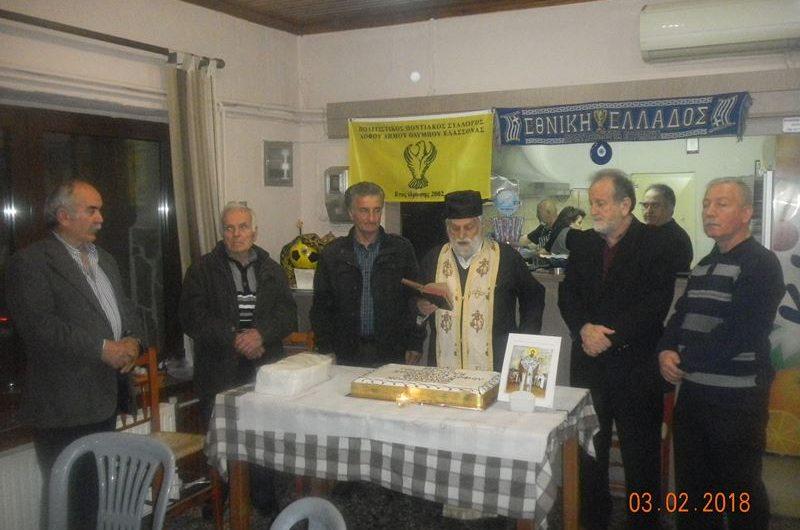 Έκοψε την καθιερωμένη βασιλόπιτα ο Πολιτιστικός Ποντιακός Σύλλογος Λόφου