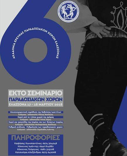 6ο σεμινάριο παραδοσιακών χορών από την Ακαδημία Έρευνας Παραδοσιακών Χορών Ελασσόνας