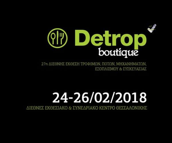 Πρόσκληση συμμετοχής επιχειρήσεων της Περιφέρειας Θεσσαλίας στην έκθεση DETROP 2018