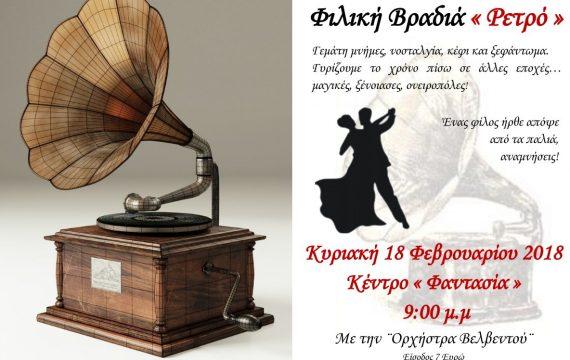 """Βραδιά """"Ρετρό"""" στην Ελασσόνα την Κυριακή της Αποκριάς"""