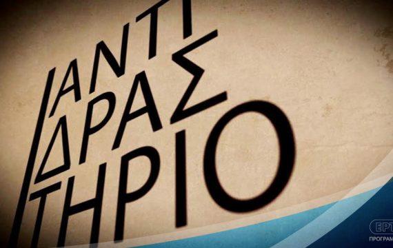 Το ασύρματο κοινοτικό δίκτυο Sarantaporo.gr στην εκπομπή «Αντιδραστήριο» της ΕΡΤ3