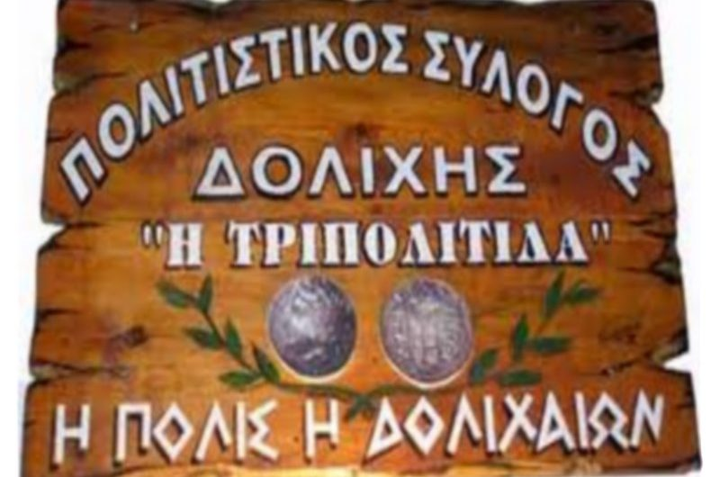Νέο Δ.Σ. στον Πολιτιστικό Σύλλογο Δολίχης – Πρόεδρος η Ευαγγελία Γκόγκου