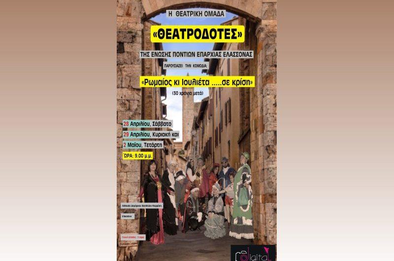 Την ξεκαρδιστική κωμωδία «Ρωμαίος κι Ιουλιέτα… σε κρίση» ανεβάζει η ομάδα «Θεατροδότες» στην Ελασσόνα