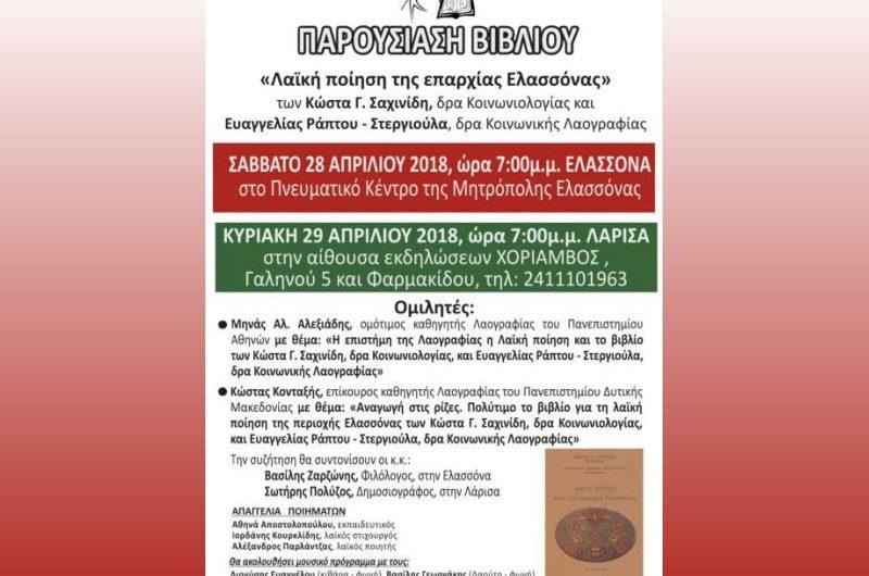 Παρουσίαση του βιβλίου «Λαϊκή ποίηση από την Επαρχία Ελασσόνας» των Κ. Σαχινίδη, Ε. Ράπτου