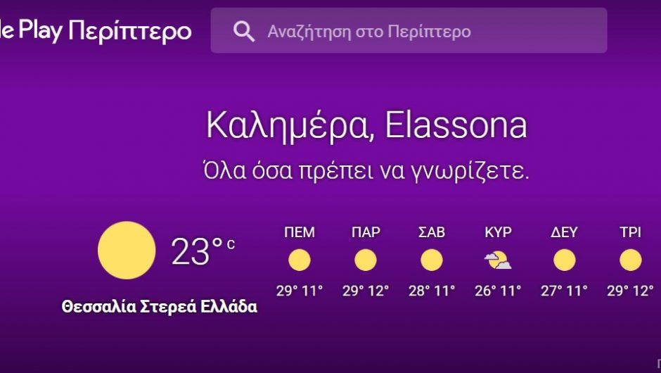 Διαβάστε καθημερινά τη LEUKIPOLI στο Περίπτερο της Google Play από το κινητό σας