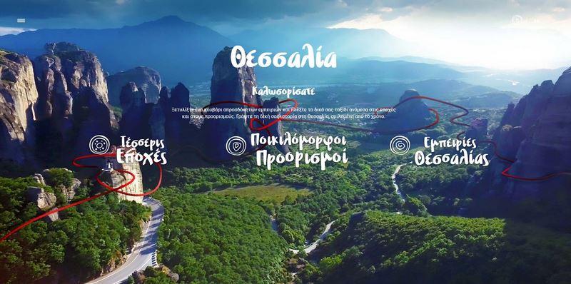 3 νέες ταινίες για την τουριστική προβολή της Θεσσαλίας