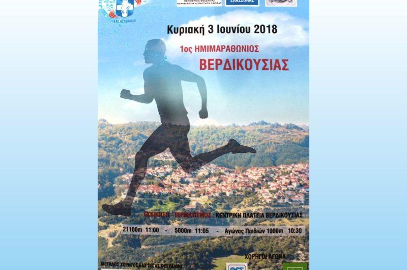 Ορεινός Ημιμαραθώνιος την Κυριακή 3 Ιουνίου 2018 στη Βερδικούσια