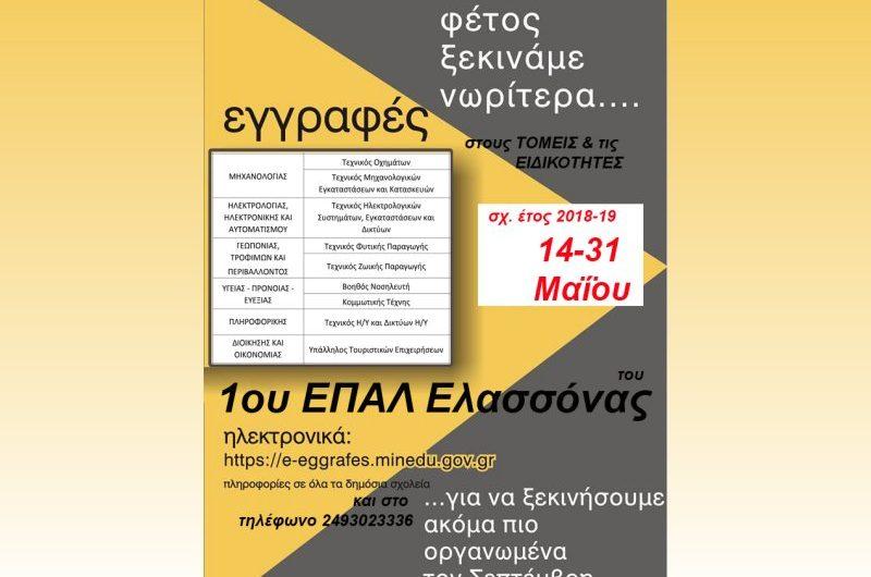 Αιτήσεις – εγγραφές για 9 ειδικότητες στο 1ο ΕΠΑΛ Ελασσόνας