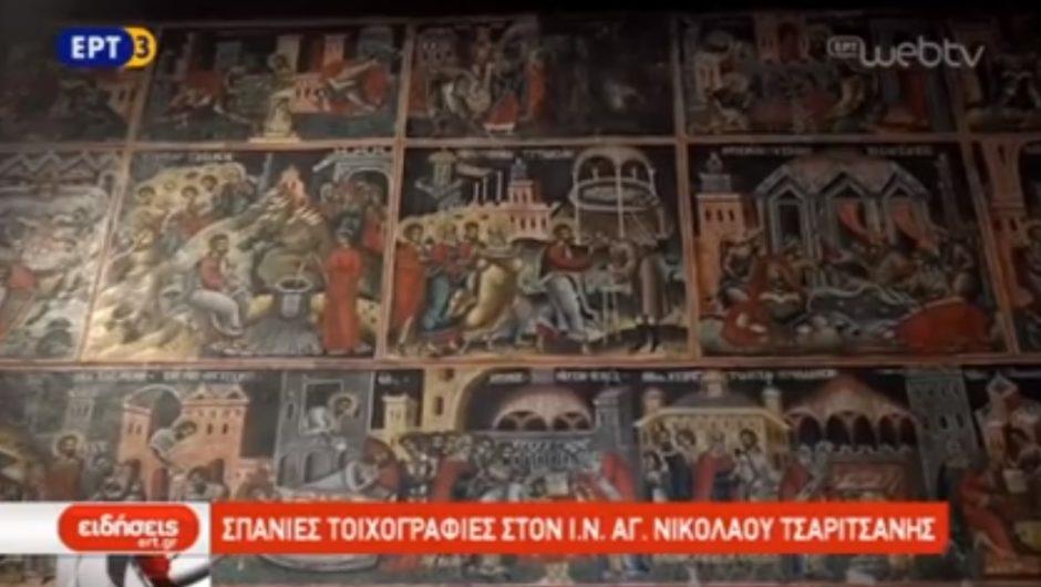 Σε ρεπορτάζ της ΕΡΤ3 οι τοιχογραφίες του Ι.Ν. Αγίου Νικολάου στην Τσαριτσάνη