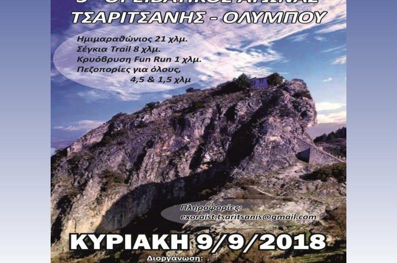 Προκήρυξη 3ου Ορειβατικού Αγώνα Τσαριτσάνης – Εγγραφές έως 3 Αυγούστου