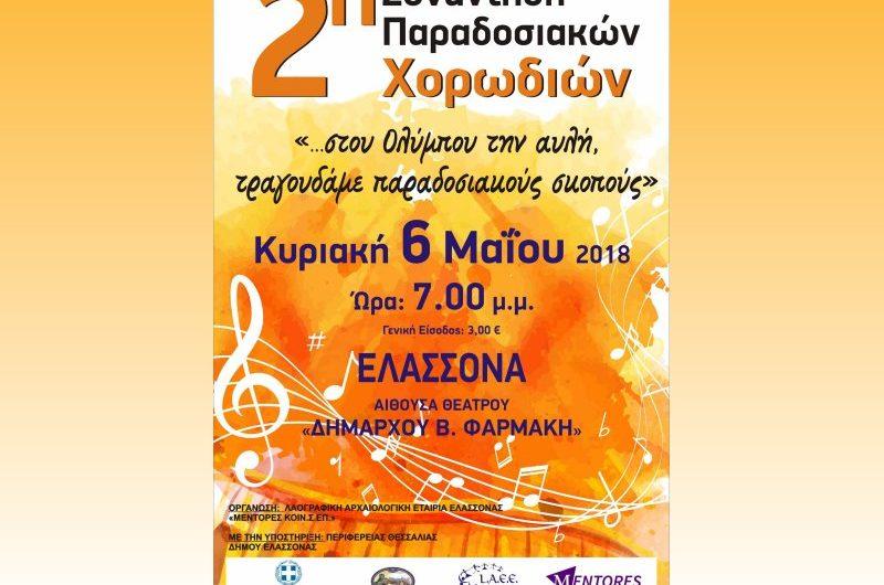 2ηΣυνάντηση Παραδοσιακών Χορωδιών στην Ελασσόνα από τη Λαογραφική Εταιρεία