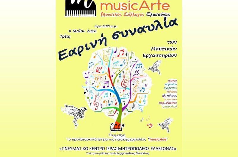 """Μικροί και μεγάλοι στην εαρινή συναυλία του Μουσικού Συλλόγου Ελασσόνας """"musicArte"""""""