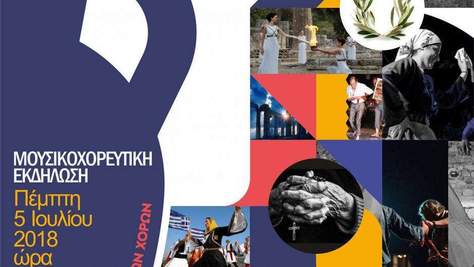 Μουσικοχορευτική εκδήλωση «Ελλήνων Δρώμενα» από την Ακαδημία Έρευνας Παραδοσιακών Χορών