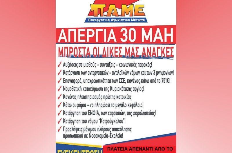 Απεργιακή συγκέντρωση του ΠΑΜΕ στις 30 Μαΐου στην Ελασσόνα