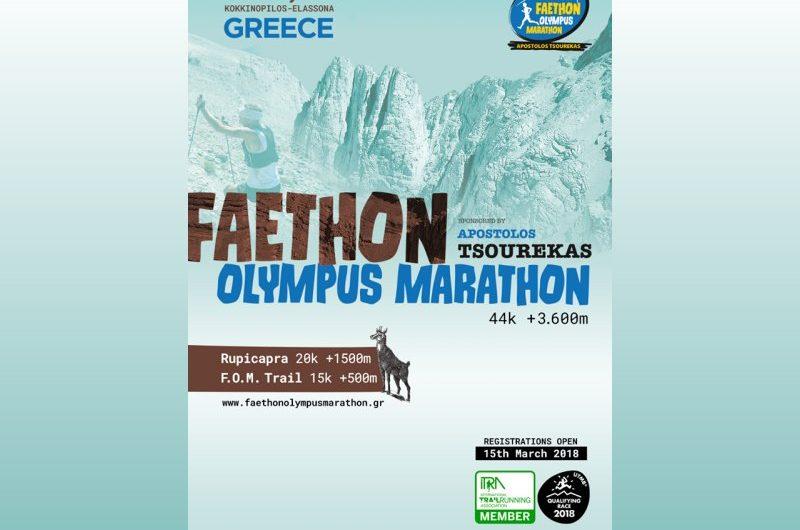 Ενημερωτική παρουσίαση του 7ου Faethon Olympus Marathon στην Αθήνα