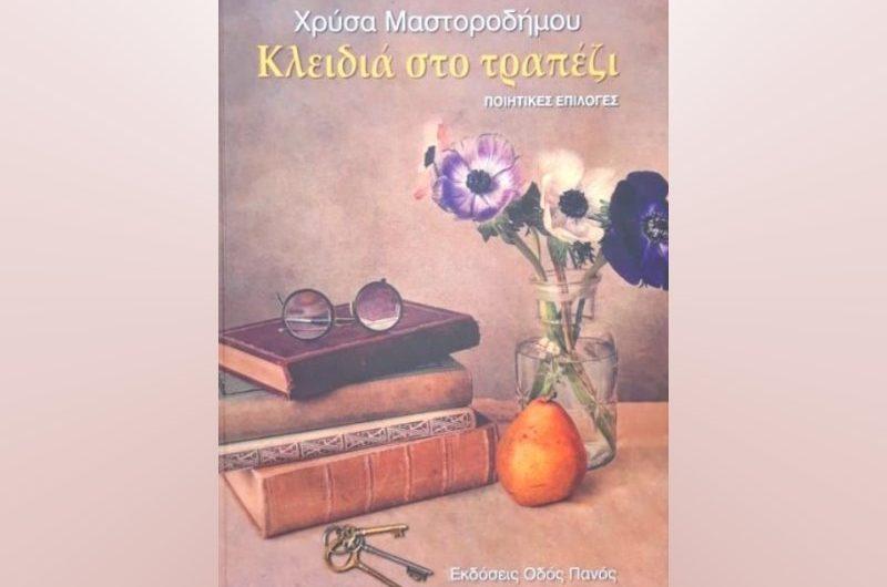 Παρουσιάζεται στη Λάρισα η νέα ποιητική συλλογή της Χρύσας Μαστοροδήμου