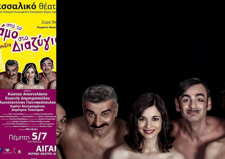 Η παράσταση του Θεσσαλικού Θεάτρου «Από το Γάμο στο Διαζύγιο» στο Φεστιβάλ Αιγάνης