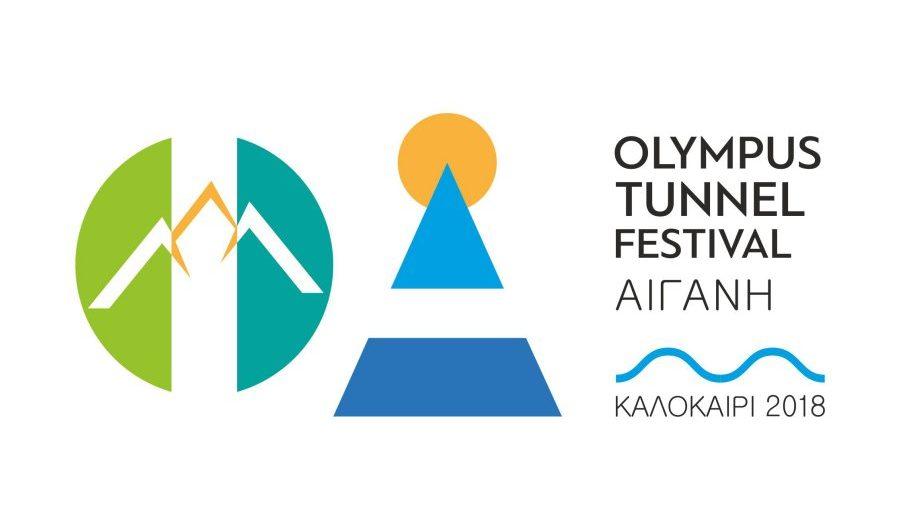 Olympus Tunnel Festival Αιγάνης 2018: ο σφυγμός του πολιτισμού δυναμώνει!