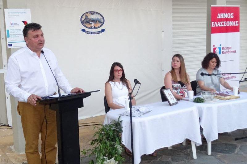 Εγκαινιάστηκε το Κέντρο Κοινότητας Ελασσόνας – Δήλωση Ν. Ευαγγέλου