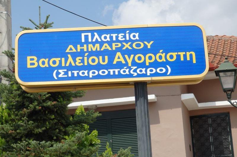 Πλατεία «Δημάρχου Βασ. Αγοράστη» στην Ελασσόνα