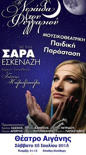 «Η Νεράιδα του Φεγγαριού» με πρωταγωνίστρια την Σάρα Εσκενάζη στην Αιγάνη