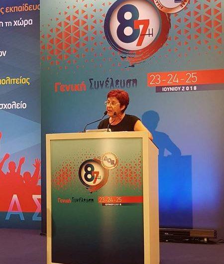 ΣτηΓενική Συνέλευση της Διδασκαλικής Ομοσπονδίας η πρόεδρος των Εκπαιδευτικών Ελασσόνας