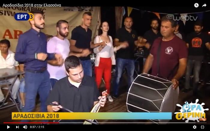 Ρεπορτάζ της ΕΡΤ3 για το πανηγύρι «Αραδοσίβια 2018» (βίντεο)
