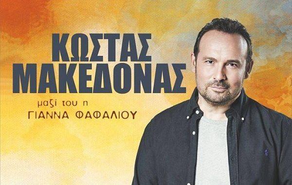 Στο Λιβάδι Ελασσόνας ο γνωστός ερμηνευτής Κώστας Μακεδόνας