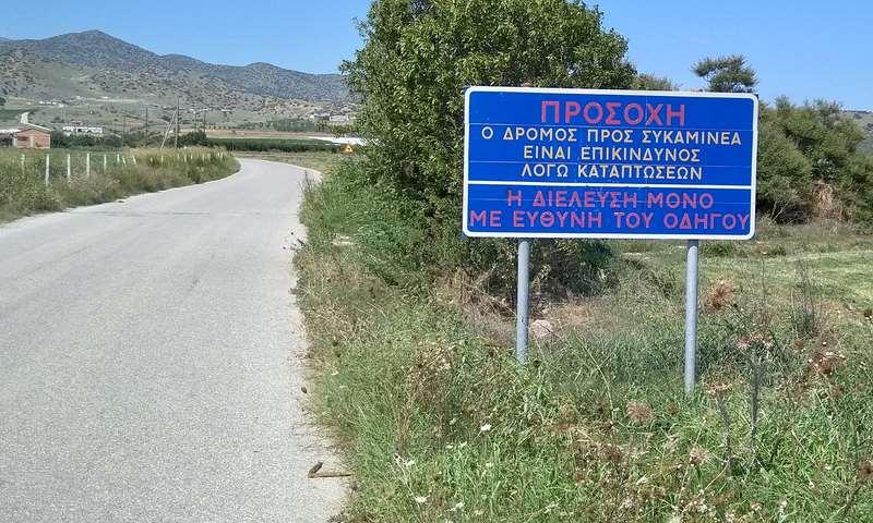 Χαρακόπουλος: «Να αποκατασταθεί ο οδικός άξονας Ροδιάς-Συκαμινέας»