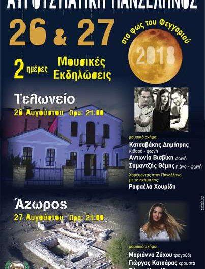 ΝΕΑ ΗΜΕΡΟΜΗΝΙΑ | «Στο φως του φεγγαριού 2018» σε Ελασσόνα – Άζωρο