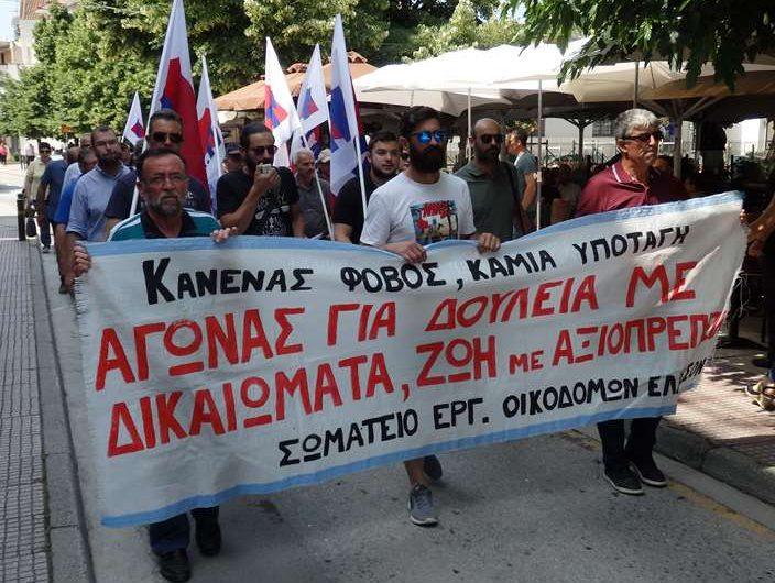 Συλλαλητήριο στην Ελασσόνα από ΠΑΜΕ και Σωματείο Οικοδόμων