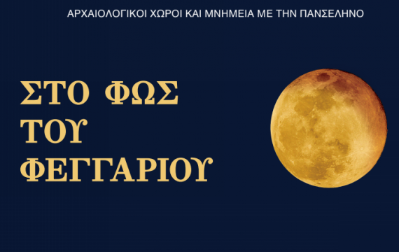 """Εκδηλώσεις για την «Αυγουστιάτικη Πανσέληνο"""" θα διοργανώσει ο Δήμος Ελασσόνας"""