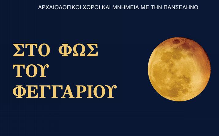 """Εκδηλώσεις για την """"Αυγουστιάτικη Πανσέληνο"""" θα διοργανώσει ο Δήμος Ελασσόνας"""
