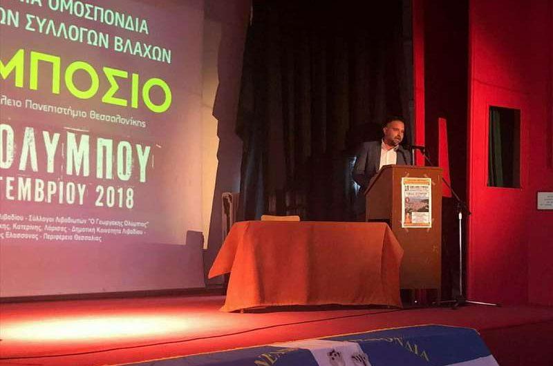 Στο Λιβάδι για το Συμπόσιο Βλάχων ο Γ. Κατσιαντώνης – Δήλωση για την εκχώρηση του αρχαίου θεάτρου Λάρισας