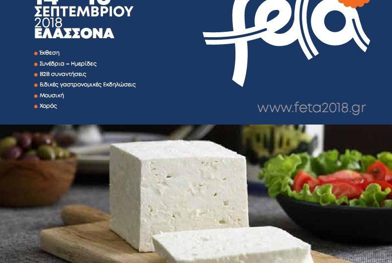 Πανελλήνια διοργάνωση ΦΕΤΑ 2018 – Όλο το πρόγραμμα